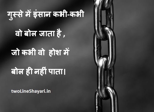 latest shayari images, latest shayari pictures download