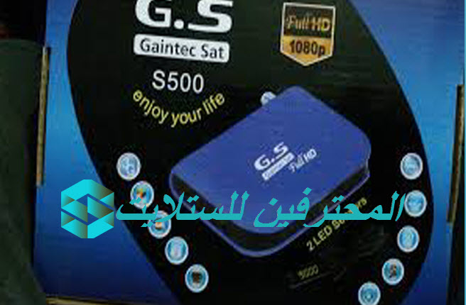 لا للاحتكار فلاشة الاصلية جينتك سات GS- GAINTEC - CAT S500