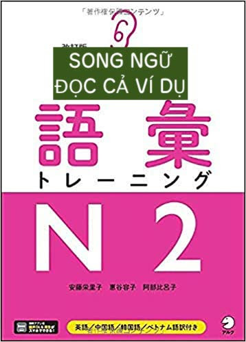 Mimikara N2 Goi (2021) [Unit2-5]