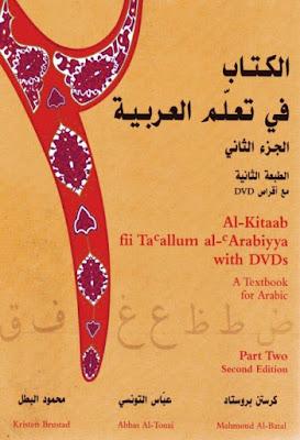 الكتاب في تعلم العربية المجلد الثانى الجزء الأول والثانى ، pdf