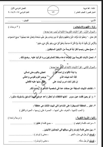اختبار قصير في اللغة العربية للصف العاشر