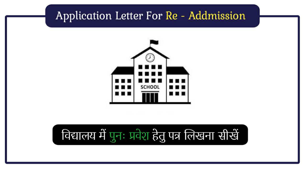 Application Letter For re Admision in school and College in Hindi