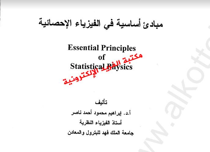 كتب علاقات عامة pdf