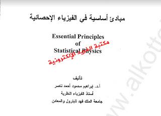 كتاب مبادئ أساسية في الفيزياء الإحصائية pdf أ . د / إبراھیم محمود أحمد ناصر، المبادئ الأساسية في الفيزياء الاحصائية، ملخص، تمارين، أسئل، مسائل pdf