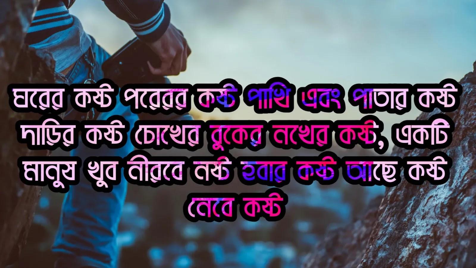 romantic love quotes in bengali download