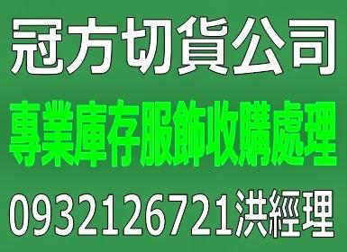 冠方切貨服飾庫存收購0932126721
