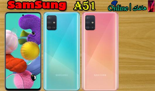 سامسونج جالاكسي A51 | تعرف علي مواصفات هاتف Samsung Galaxy A51 وسعر الهاتف في الدول العربية ؟؟ هاتف بمواصفات جبارة وبسعر خراافي