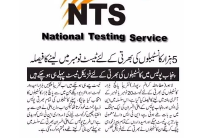Punjab Police Written Test New Date Announced