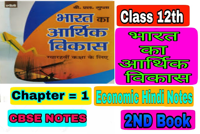 12th class economic Chapter - 1 Indian Economy on the Eve of Independence notes in Hindi medium