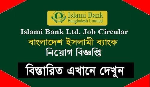 ইসলামী ব্যাংক লিমিটেড নিয়োগ বিজ্ঞপ্তি ২০২০ - Islami Bank Bangladesh Limited Job Circular 2020