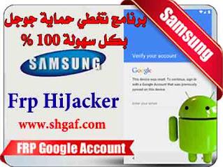 تخطي حساب جوجل Frp HiJacker معظم هواتف سامسونج