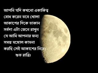 শুভ রাত্রি ফেইসবুক বাংলা স্ট্যাটাস