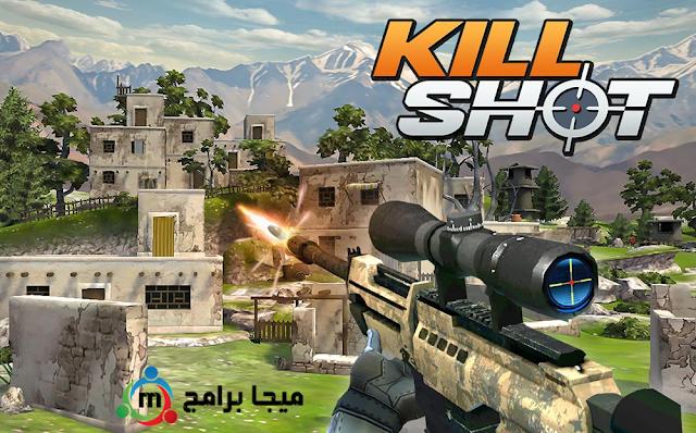 تحميل لعبة كيل شوت Kill Shot أخر تحديث