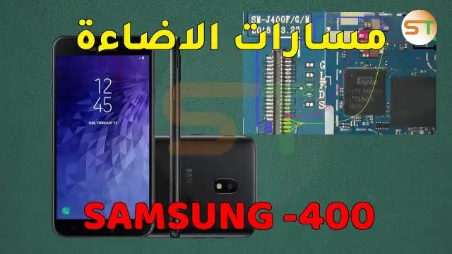 عطل الاضاءة Samsung J4 J400F
