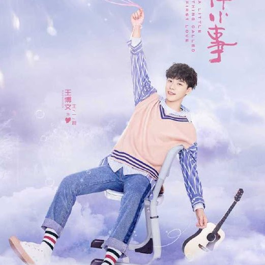 Wang Bowen - Can You Feel My Heart? Lyrics (A Little Thing Called First Love OST) [Indo & English Translate]