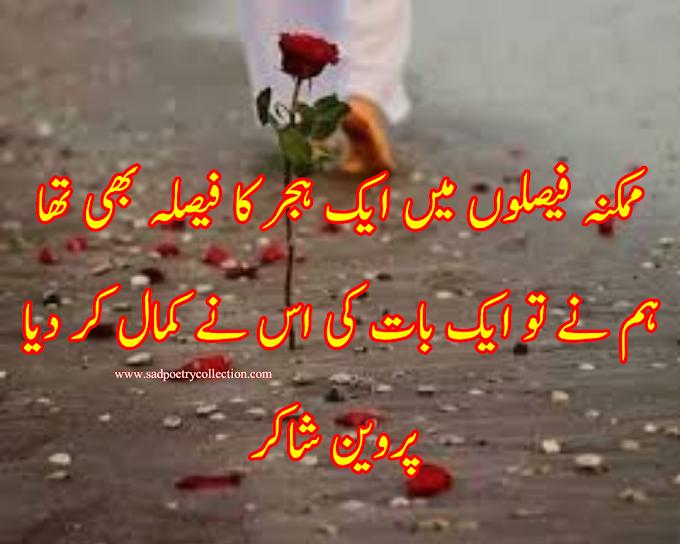 Sad poetry/poetry for love/whatsapp status poetry