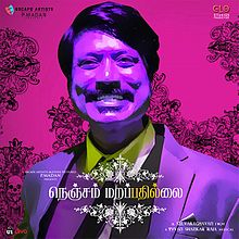 S. J. Surya, Regina Cassandra, Nandita Swetha Next upcoming 2017 Tamil film Nenjam Marappathillai Wiki, Poster, Release date, Songs list