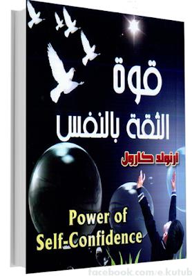 كتاب قوة الثقة بالنفس - ارنولد كارول