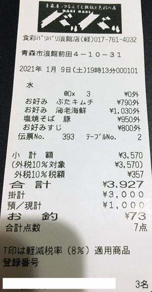 食彩バリバリ 浪館店 2021/1/9 飲食のレシート