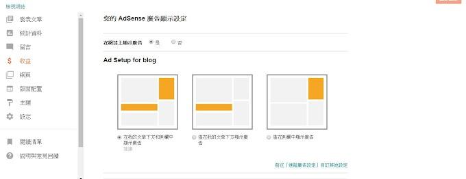 通過Blogger網誌申請註冊Google AdSense的過程