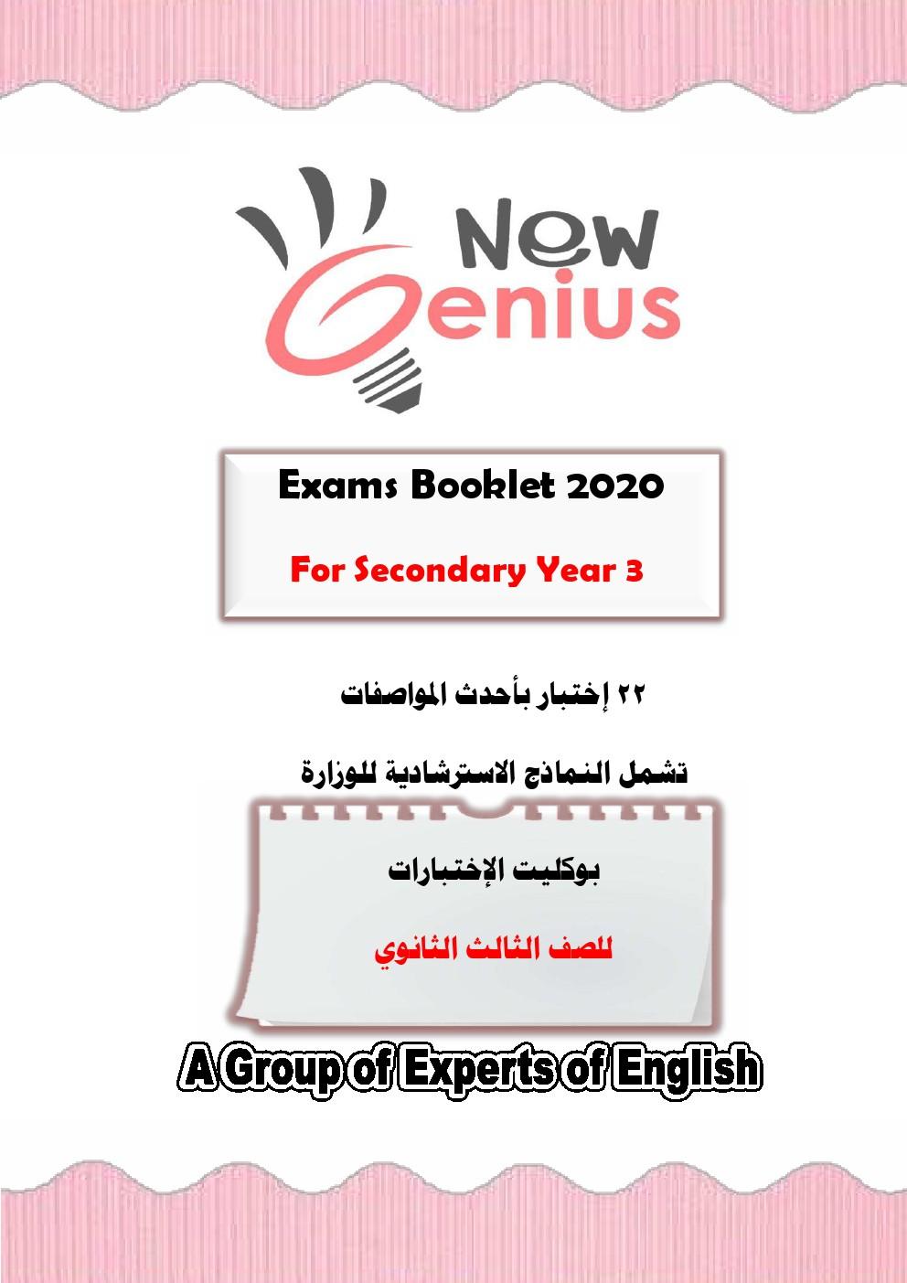 بوكليت امتحانات نيو جينيس New Genius لغة انجليزية بالاجابات للصف الثالث الثانوي 2020 pdf