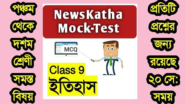 নবম শ্রেণির ইতিহাস মক টেস্ট পর্ব 4 । Class 9 History Mock Test Session 4 । ফ্রান্সে ধর্ম করের নাম ছিল..। Newskatha.com