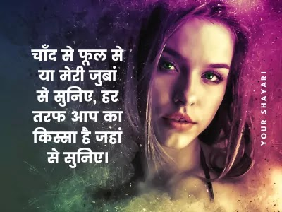 chand shayari hindi