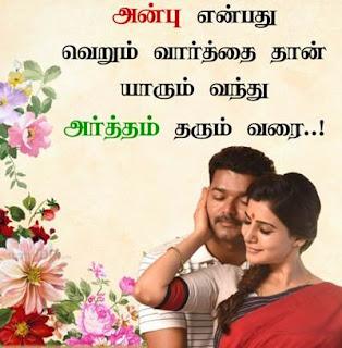 Romantic-Shayari-in-Tamil