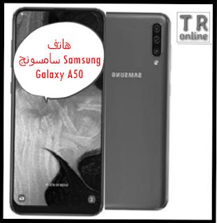 مراجعة هاتف سامسونج A50 ومميزاته وعيوبه Samsung Galaxy A50 المواصفات والاسعار
