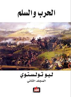 تحميل رواية الحرب والسلم: ألياذة العصور الحديثة pdf المجلد الثاني تأليف ليو تولستوي