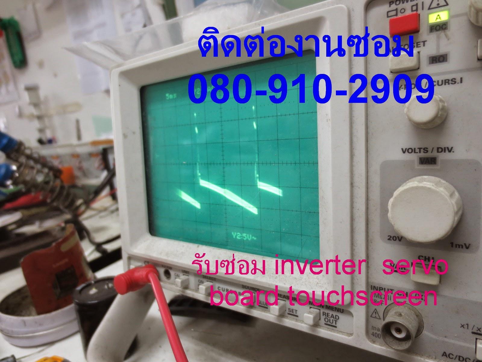 รับซ่อม Inverter รับซ่อม Servo Drive รับซ่อม Servo