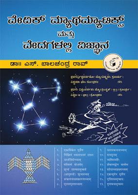 http://www.navakarnatakaonline.com/vedic-mathematics-mattu-vedagalalli-vijnana