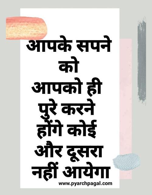 suvichar in hindi 2020