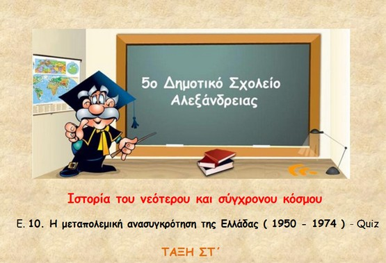 http://atheo.gr/yliko/isst/e10.q/index.html
