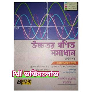 akkharpatra math 1st paper solution pdf
