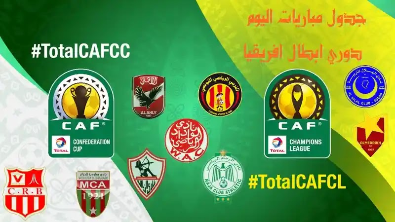 جدول مباريات اليوم دوري ابطال افريقيا - السبت 2021/03/06