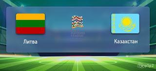 «Литва» — «Казахстан»: прогноз на матч, где будет трансляция смотреть онлайн в 19:00 МСК. 04.09.2020г.