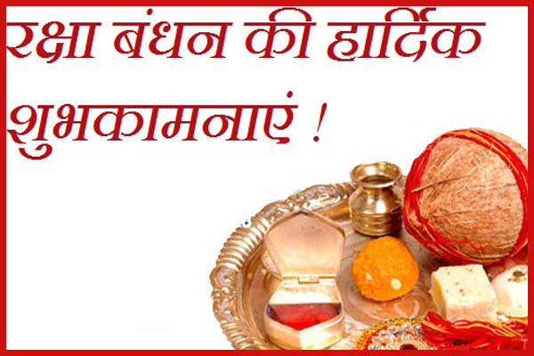 Raksha Bandhan Images, Sms, Messages in Bhojpuri