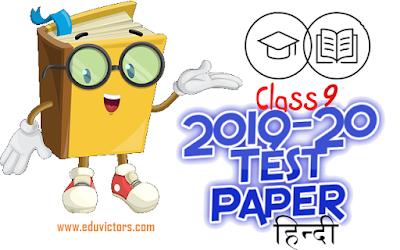 CBSE Class 9 Hindi B - Periodic Test Paper - कक्षा ९ हिंदी ब परीक्षा पात्र २०१९-२० (2019-20) (#class9Hindi)(#eduvictors)