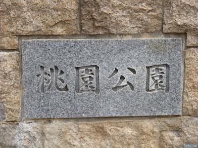 桃園公園の石標