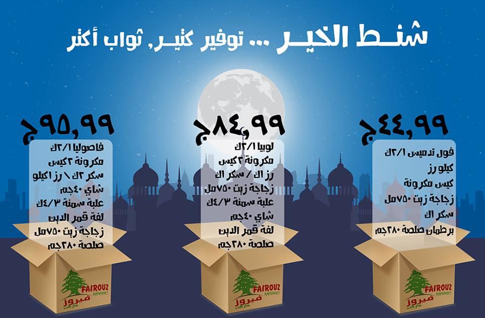 عروض شنط رمضان من فيروز ماركت - مدينة نصر -