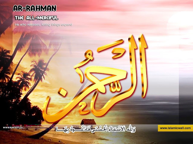 1. الرَّحْمَنُ [ Ar-Rahmaan ] | 99 names of Allah in Roman Urdu/Hindi