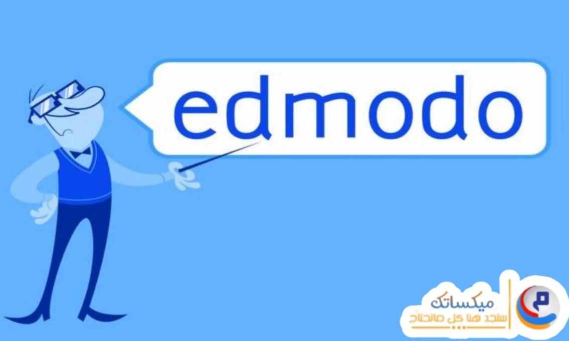 Edmodo,  وزير التربية والتعليم الدكتور طارق شوقي , وزارة التربية والتعليم مناهج,المنصة التعليمية,المنصة الالكترونية