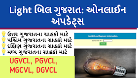 Electricity Bill Payment : Pay Electricity Bill Online Gujarat (light bill check online)