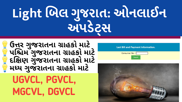 Electricity Bill Payment : Pay Electricity Bill Online Gujarat (light bill check online)