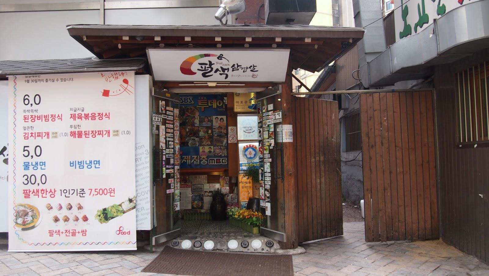 Kaii's Journey 旅行部落格: 新村 八色燒肉 八種特別味道 | 首爾新村美食推介