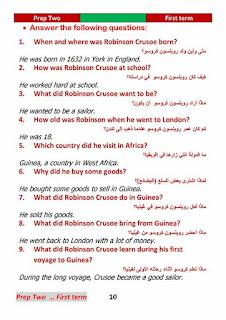 مذكرة قصة Robinson Crusoe للصف الثاني الاعدادي الترم الاول 2020