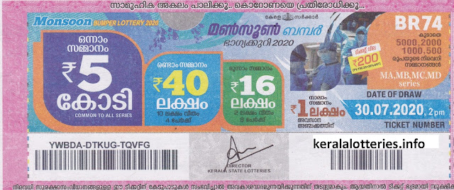 Kerala Lottery Current Monsoon Bumper 2020 BR-74 on 30 th July 2020