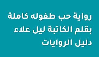رواية حب طفوله كاملة بقلم ليل علاء