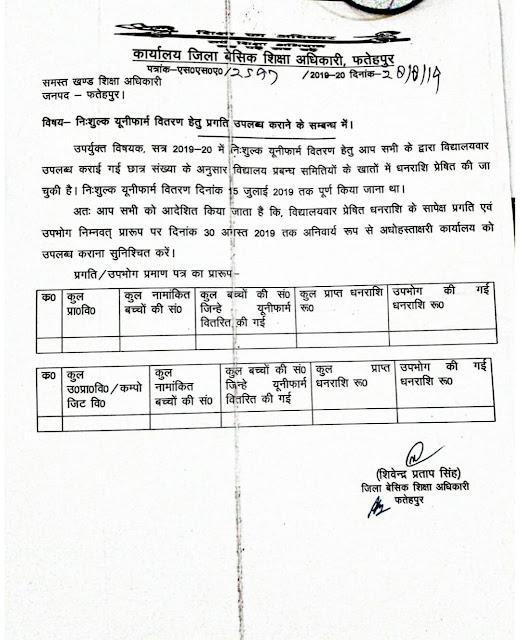 निःशुल्क यूनिफार्म (free uniform in up basic school ) उपभोग प्रमाण पत्र हेतु आदेश जारी